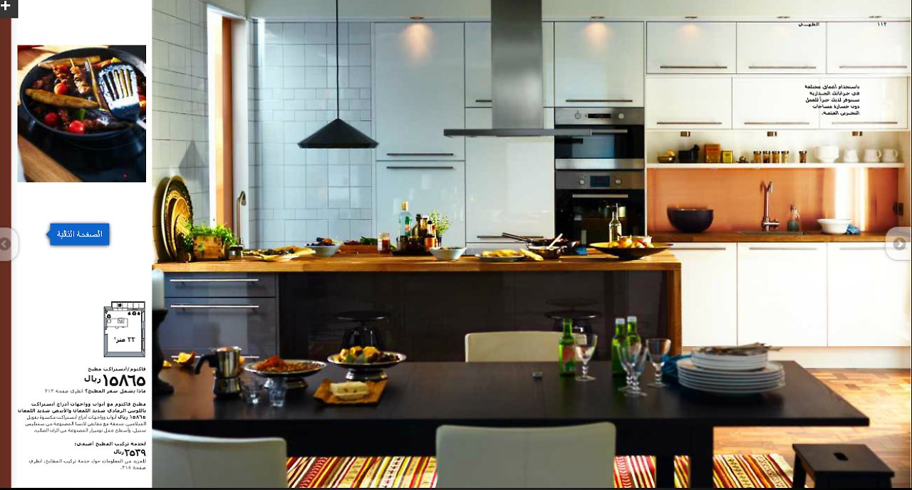 wir bedauern dass das passiert ist ikea zensiert frauen f r saudis n. Black Bedroom Furniture Sets. Home Design Ideas
